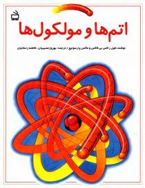 اتمها و مولکولها