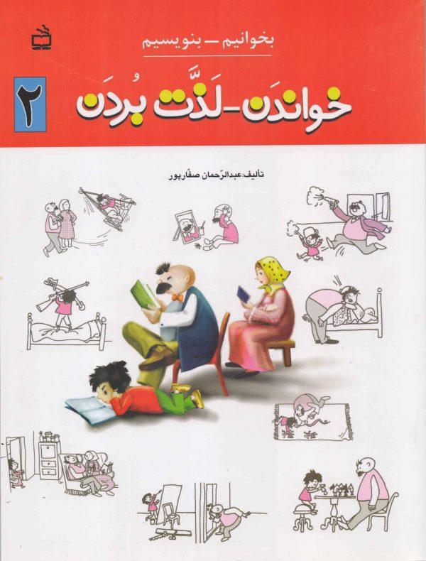 خواندن - لذت بردن (2)