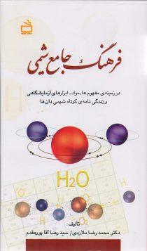 فرهنگ جامع شیمی