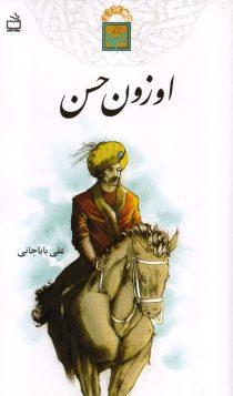 اوزون حسن - تاریخ بخوانیم