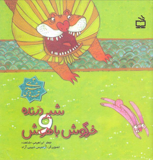 شیر درنده و خرگوش باهوش - قصههای مثنوی (3)