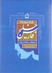 خلیج فارس (هارتلند جهان)