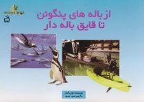 از بالههای پنگوئن تا قایق بالهدار - مجموعهی الهام از طبیعت