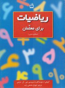 ریاضیات برای معلمان (نسخه ی مدرس)