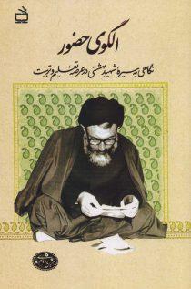 الگوی حضور - نگاهی به سیره شهید بهشتی در عرصه تعلیم و تربیت
