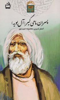 پسران ماهیگیر(آل بویه) - تاریخ بخوانیم
