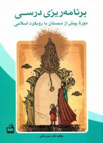 برنامهریزی درسی دوره پیش از دبستان - با رویکرد اسلامی