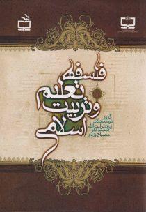 فلسفه تعلیم و تربیت اسلامی
