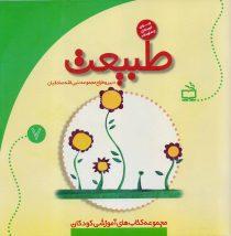 طبیعت (مجموعه کتابهای آموزشی کودکان) / ویژهی کودکان چهار ساله