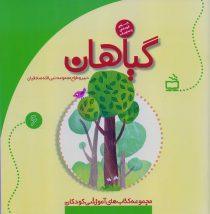 گیاهان (مجموعه کتابهای آموزشی کودکان)/ویژه کودکان چهارساله