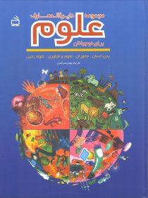 مجموعه دایرةالمعارف علوم (برای نوجوانان) بدن انسان-جانوران-علوم و فناوری-علوم زمین