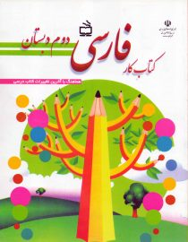 کتاب کار فارسی دوم دبستان