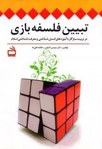 تبیین فلسفه بازی - در تربیت سازگار با آموزههای انسان شناختی و معرفت شناختی اسلام