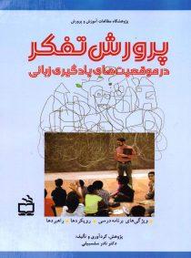 پرورش تفکر در موقعیتهای یادگیری زبان