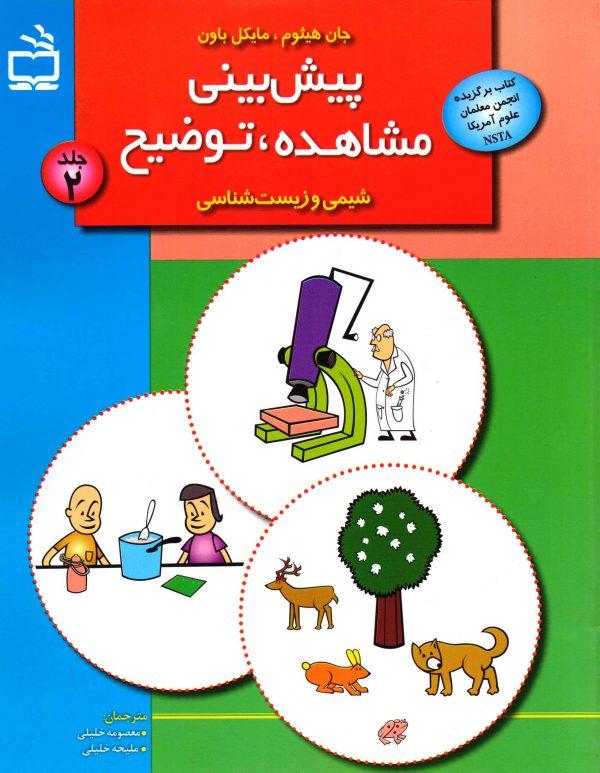 پیش بینی، مشاهده، توضیح - جلد دوم (شیمی و زیست شناسی)