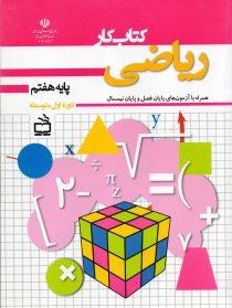 کتاب کار ریاضی - پایه هفتم