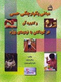 مبانی یکپارچگی حسی و کاربرد آن در کودکان با نیازهای ویژه