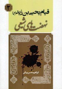 قیام یحیی بن زید (ع) - ازمجموعه کتابهای نهضتهای شیعی - 2