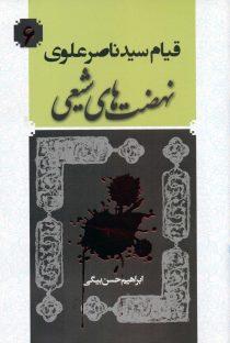قیام سید ناصر علوی-نهضتهای شیعی(6)