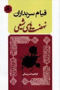 قیام سربداران- نهضتهای شیعی 8
