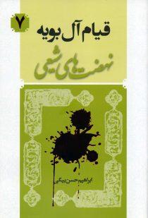 قیام آل بویه - ازمجموعه کتابهای نهضتهای شیعی - 7