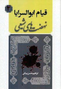 قیام ابوالسرایا - از مجموعه کتابهای نهضتهای شیعی - 4