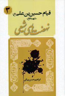"""قیام حسین بن علی (ع) """"شهید فخ"""" - ازمجموعه کتابهای نهضتهای شیعی - 3"""