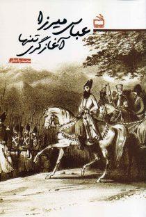 عباس میرزا آغازگری تنها