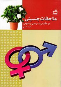 ملاحظات جنسیتی درنظام تربیت رسمی و عمومی