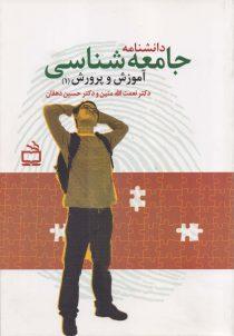 دانشنامه جامعه شناسی آموزش و پرورش (1)