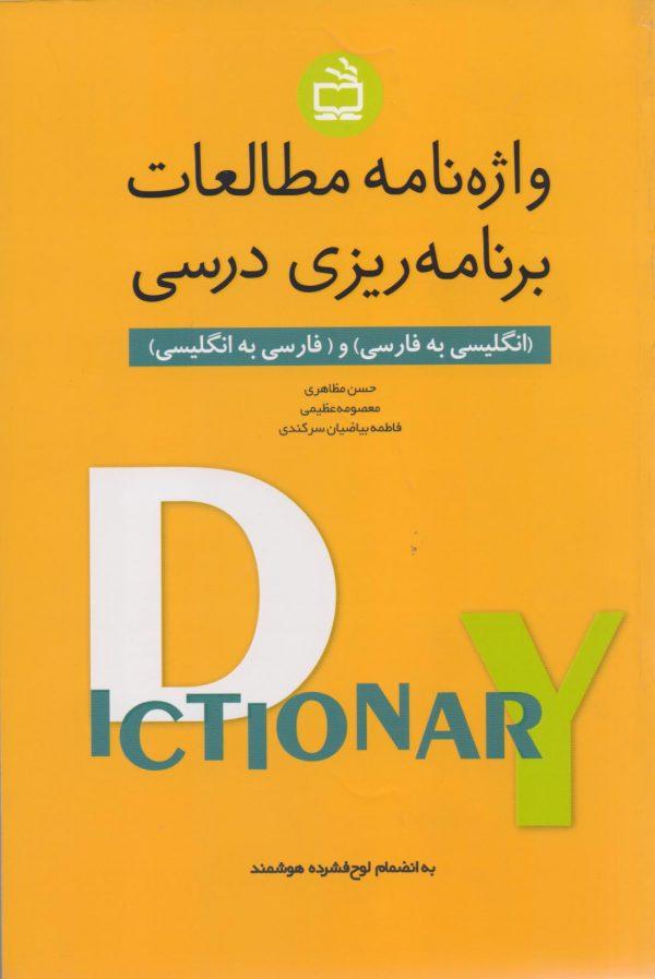 واژهنامه مطالعات برنامهریزی درسی