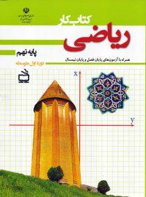 کتاب کار ریاضی پایه نهم