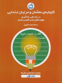 کارمایهی معلمان و مربیان ابتدایی در یاددهی - یادگیری مهارتهای زبان فارسی معیار - جلد اول
