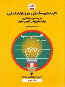 کارمایهی معلمان و مربیان ابتدایی در یاددهی - یادگیری مهارتهای زبان فارسی معیار - جلد دوم
