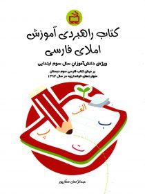 کتاب راهبردی آموزش املای فارسی - ویژهی دانشآموزان سوم ابتدایی