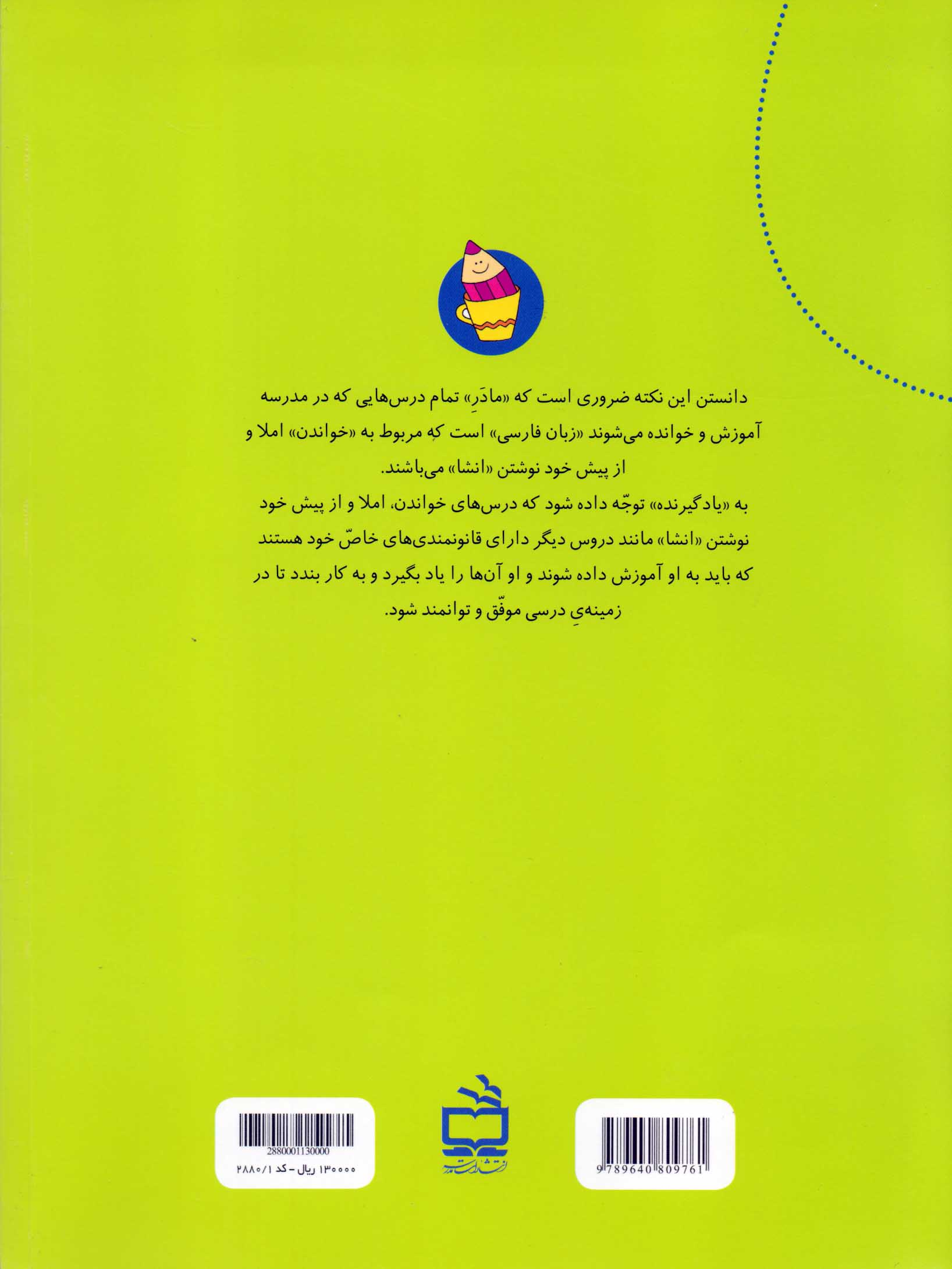 کتاب راهبردی آموزش املای فارسی (ویژهی دانشآموزان سال ششم ابتدایی)