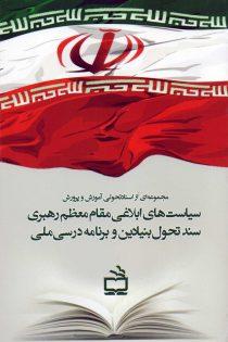 سیاستهای ابلاغی مقام معظم رهبری سند تحول بنیادین وبرنامه درسی ملی - مجموعهای از اسناد تحولی آموزش و پرورش
