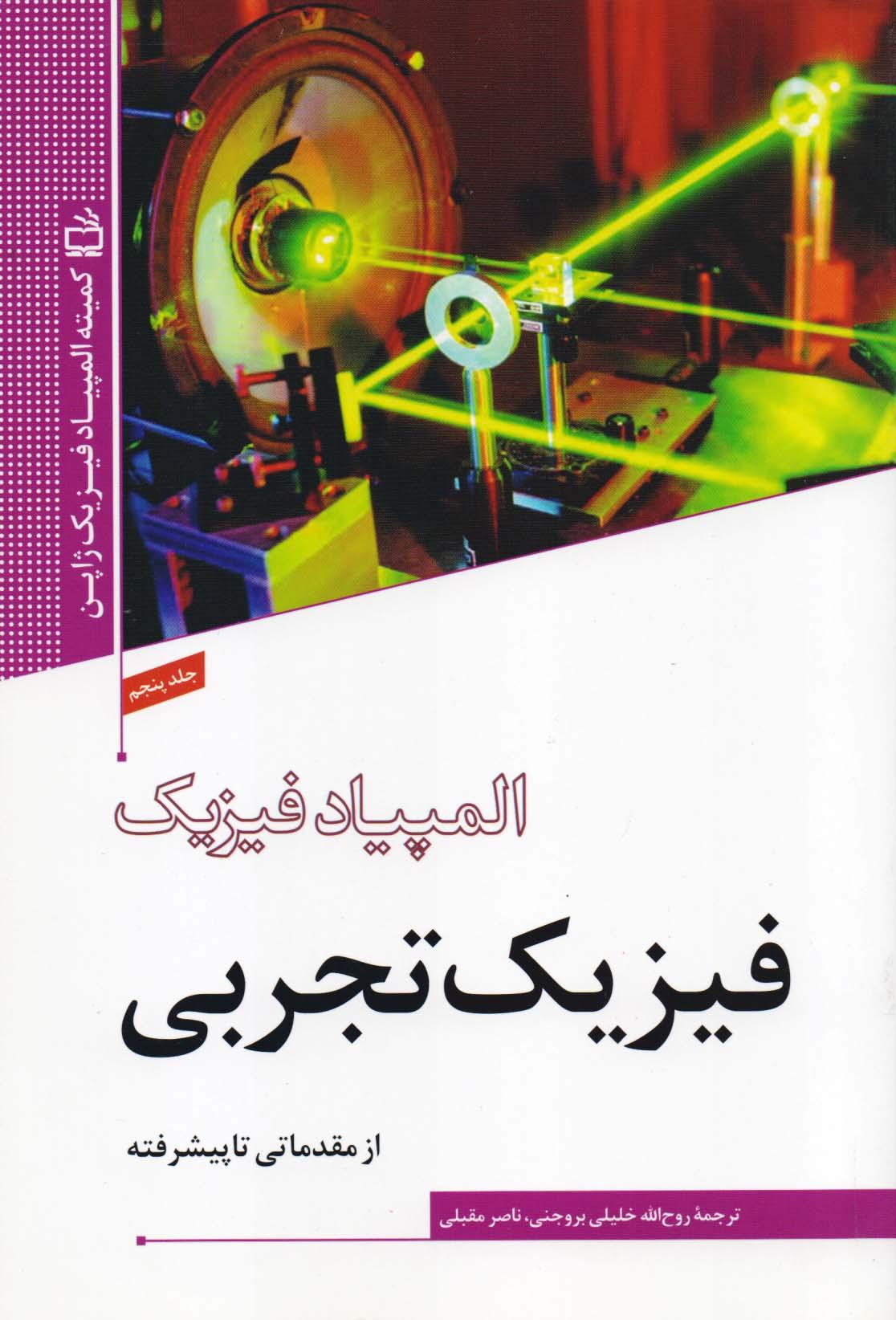 المپیاد فیزیک - فیزیک تجربی
