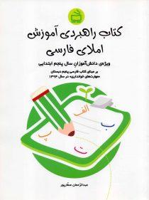 کتاب راهبردی آموزش املای فارسی (ویژهی دانشآموزان سال پنجم ابتدایی)