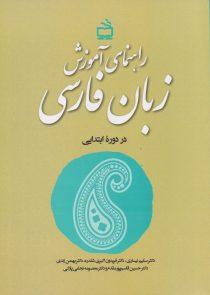 راهنمای آموزش زبان فارسی در دوره ابتدایی