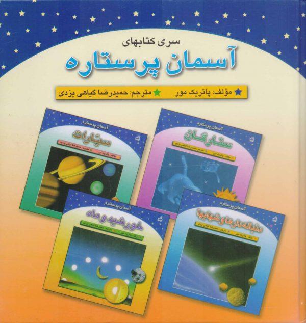 آسمان پرستاره - مجموعه کتابهای: سیارات، ستارگان، دنباله دارها و شهابها و خورشید و ماه