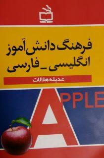 فرهنگ دانشآموز انگلیسی_فارسی