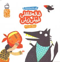 خاله قلقلی خیلی زبلی - قصههای عامیانه برای کودکان