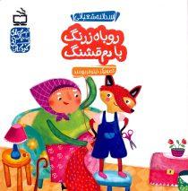 روباه زرنگ با دم قشنگ - قصههای عامیانه برای کودکان