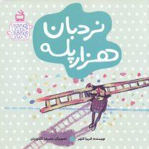 نردبان هزار پله - قصههای خواندنی، قصههای شنیدنی