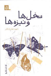 نخلها و نیزهها - داستانِ نوجوان
