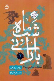 حکایت حضور -جلد 2: ماه شب بارانی