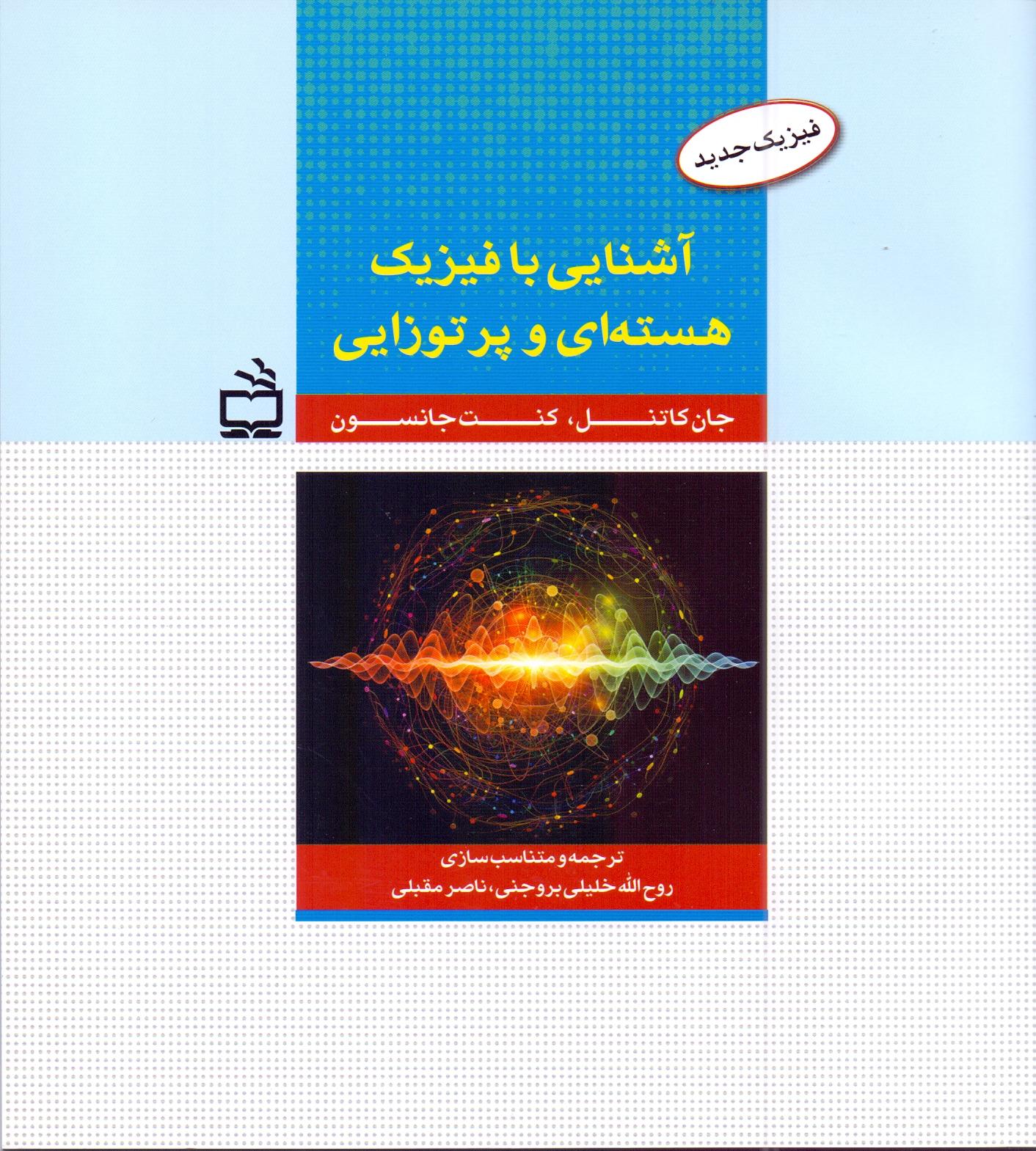 فیزیک جدید - آشنایی با فیزیک هستهای و پرتوزایی