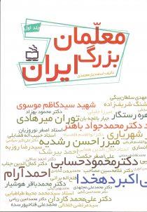 معلمان بزرگ ایران - جلد اول