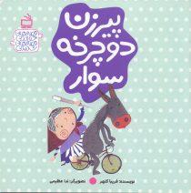 پیرزن دوچرخه سوار- قصههایخواندنی، قصههای شنیدنی